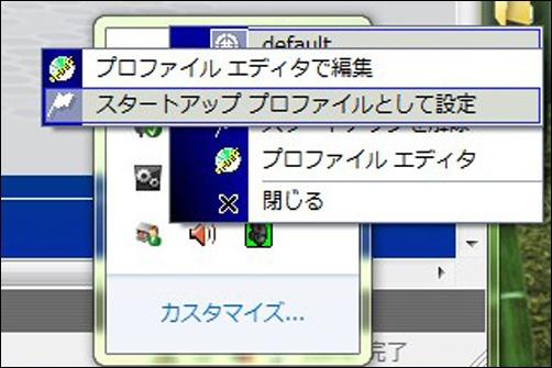 スタートアップ プロファイルの登録